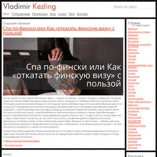 ArchiveBay.com - kezling.ru - Путешествия по России и миру - Персональный сайт Владимира Кезлинга