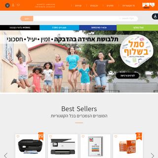 ArchiveBay.com - kravitz.co.il - ציוד משרדי וטכנולוגיה ברכישה אונליין - קרביץ החברה המובילה והותיקה בי�