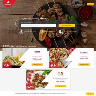 Click Delivery Παραγγελία Φαγητού - Κάνε Click και έφαγες!