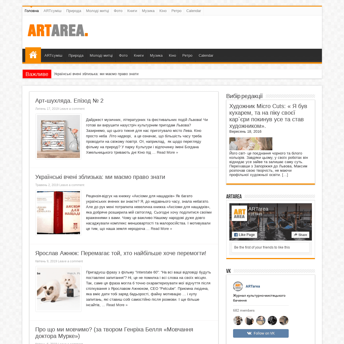ARTarea - інтернет-журнал - журналу «ARTarea»