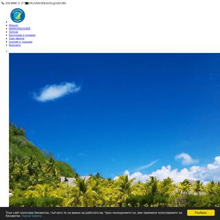 Джуанна Травел - Туристическа агенция
