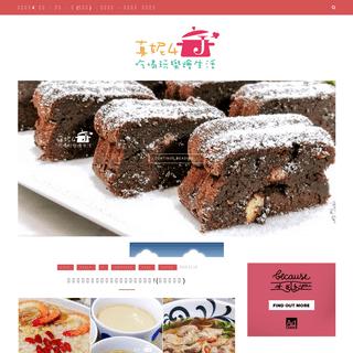 真妮4吃喝玩樂燴生活 – 美食│旅遊│烹飪│烘焙
