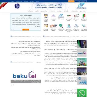 صفحه اصلی - سازمان فناوری اطلاعات ایران