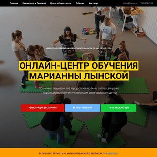 Онлайн-центр обучения и сопровождения Марианны Лынской