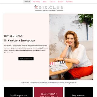 CBIZ.CLUB - о handmade бизнесе и продажах на etsy