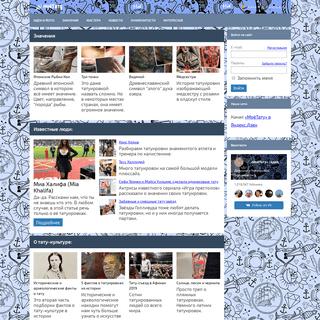 ArchiveBay.com - moetatu.ru - Моётату - идеи для татуировок и значение символов