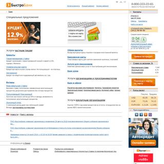 БыстроБанк - кредиты наличными, автокредиты, кредитные карты, вклады