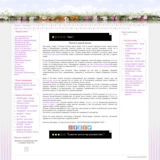 ArchiveBay.com - txt-pesen.ru - Песня в нашей жизни - Текст песни, слова, прослушивание.