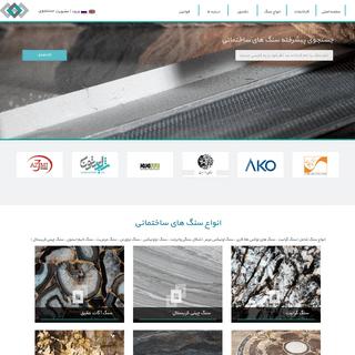 سنگ باما-کارخانجات سنگ-انواع سنگ ساختمانی-سنگ تراورتن