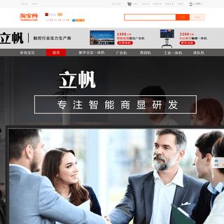 首页-立帆旗舰店-天猫Tmall.com
