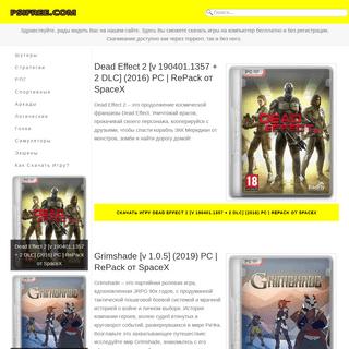 Скачать игры на компьютер бесплатно - PsiFree.com