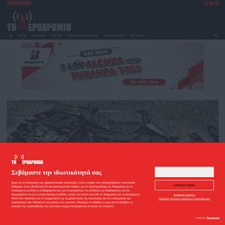 ArchiveBay.com - toaerodromio.gr - To Aerodromio - Ειδήσεις και νέα από τα Νότια Προάστια