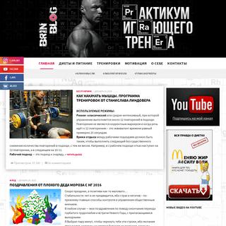 Блог Ярослава Брина - Практикум играющего тренера
