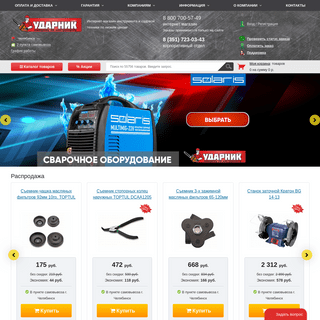 Интернет магазин инструмента и электроинструмента в Челябинске