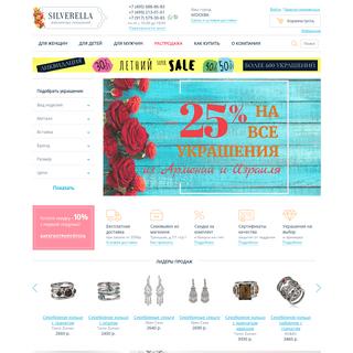 Ювелирный магазин - Серебряные украшения - Silverella.ru