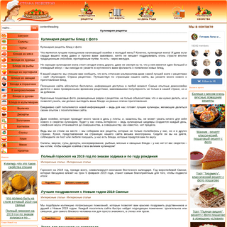 Кулинария рецепты