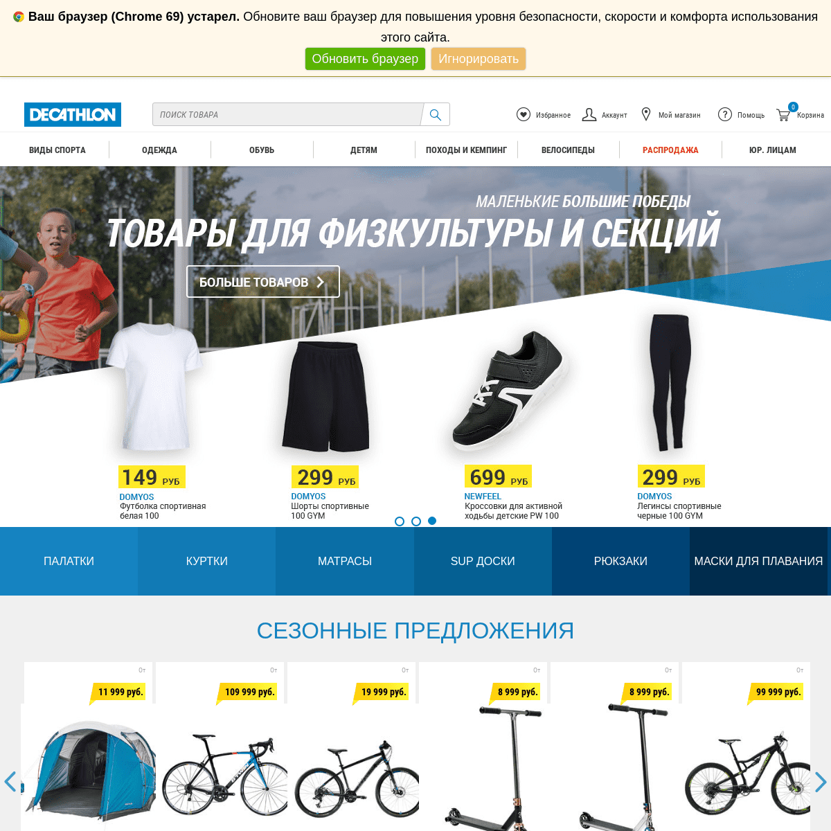 ДЕКАТЛОН- Европейский спортивный интернет-магазин и доставка на дом б