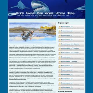 ArchiveBay.com - rusfish.name - Русская Рыбалка