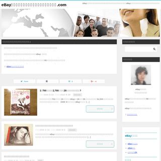 eBay(イーベイ)海外オークションで稼ぐ方法.com   eBay開始後、数ヶ月で月商90万円突破する