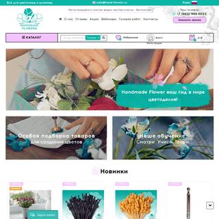 Изготовление цветов из ткани- интернет-магазин Handmade Flower - ваш гид в мир