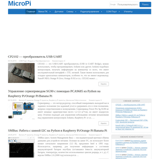 MicroPi - Программирование микроконтроллеров, Banana Pi, Orange Pi, Raspberry Pi