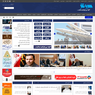 سروش - اخبار ایران و جهان - خبرگزاری سروش