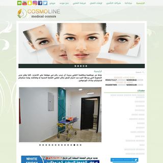 عيادات كوزمولاين – Cosmoline Clinic