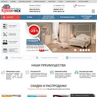 Купить кухню в Новосибирске недорого - цены фото - КУХНИ-НСК
