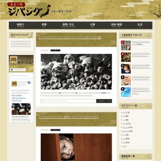 ArchiveBay.com - golden-zipangu.jp - 日本の魅力を再発見!【黄金の国ジパング】