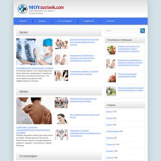 Полезная информация о заболеваниях позвоночника и суставов