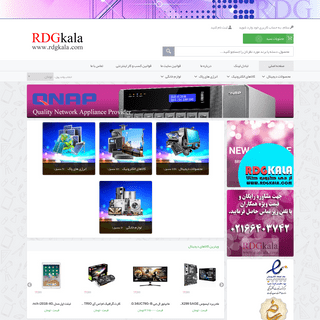 آر دی گروپ کالا ( آنلاین )