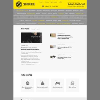 SHYMKA.RU - интернет-магазин автомобильных материалов c доставкой по Росси