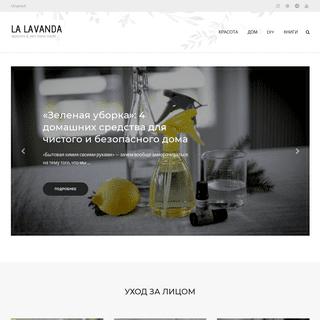 ArchiveBay.com - lalavanda.ru - La Lavanda - Красота и уют хэндмейд