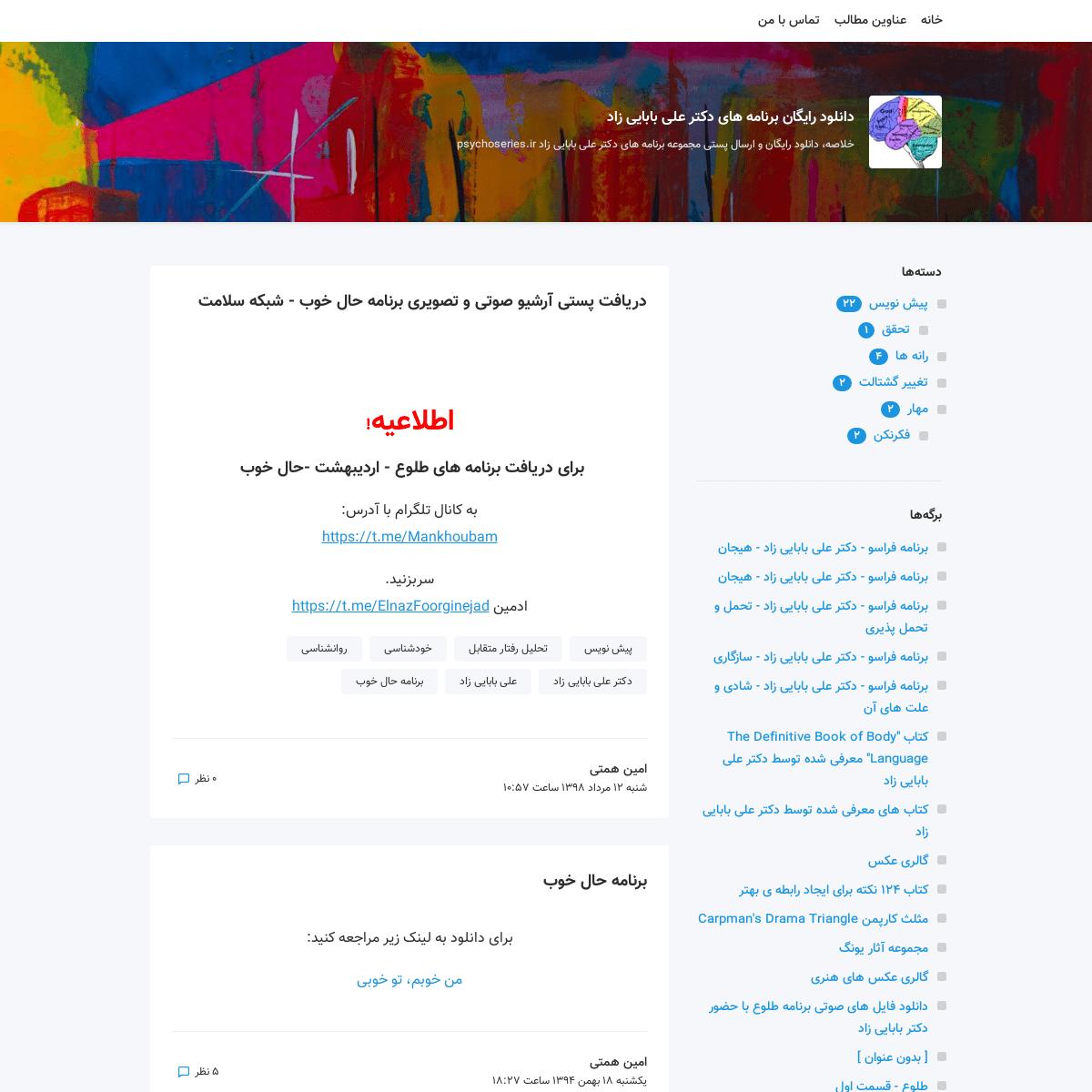 دانلود رایگان برنامه های دکتر علی بابایی زاد