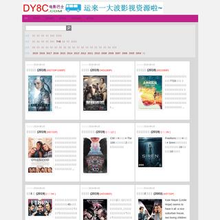 电影巴士 - 最新高清美剧-电影-TVB-电视剧高清迅雷下载