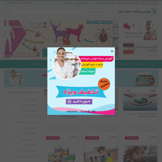 ArchiveBay.com - iehe.ir - مهندسی بهداشت محیط ایران