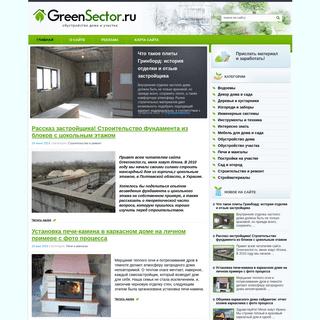 Обустройство загородного дома и участка - GreenSector.ru