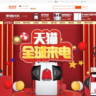 首页-华迅数码专营店-天猫Tmall.com