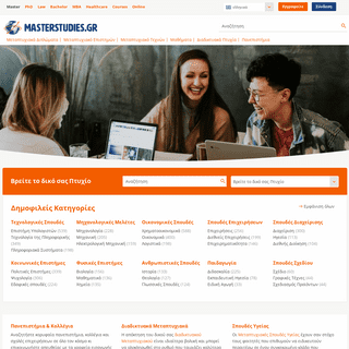 ArchiveBay.com - masterstudies.gr - Τα Καλύτερα Μεταπτυχικά & Μεταπτυχιακά Προγράμματα 2019
