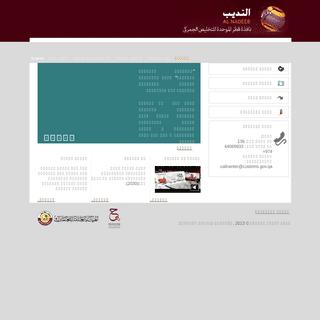 Qatar Clearance Single Window