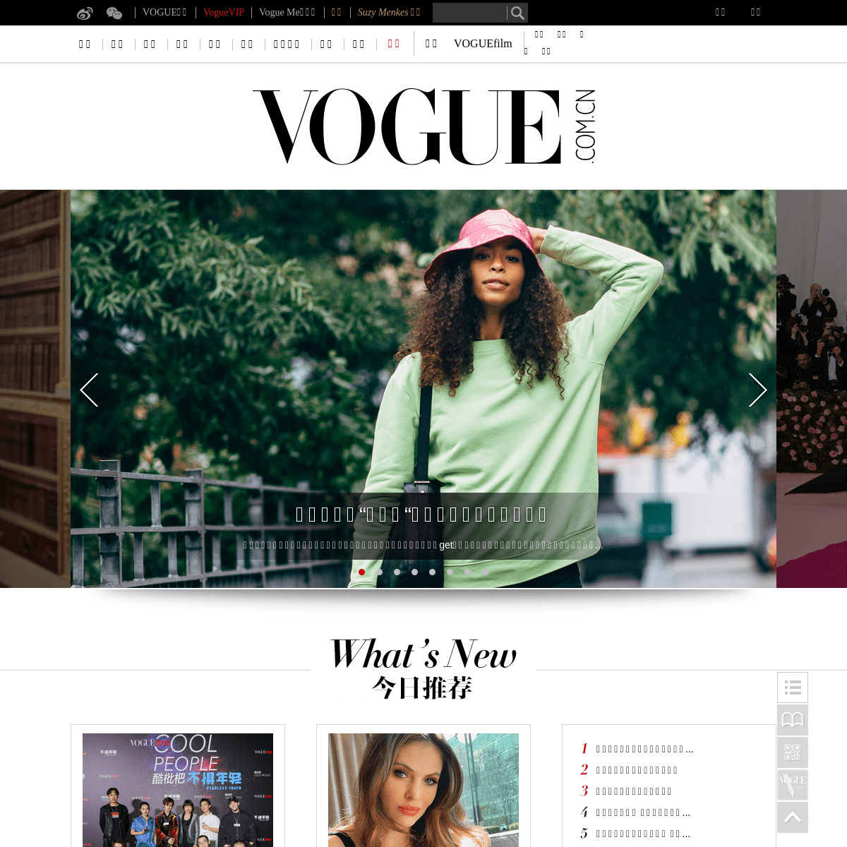 VOGUE时尚网_潮流领袖,时尚宝典 - 国际权威时尚媒体《VOGUE服饰与美容》杂志官网