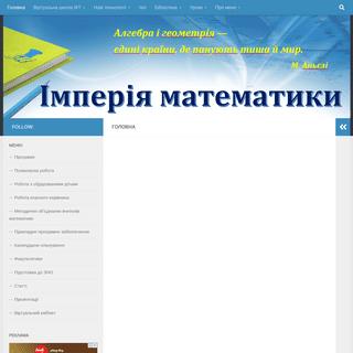 ArchiveBay.com - i-math.com.ua - Головна - Імперія математики
