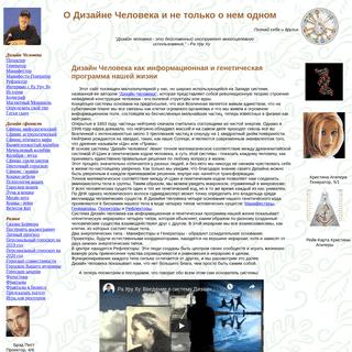 Дизайн Человека как информационная и генетическая программа нашей жи