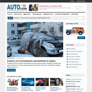 АвтоЧайник - Полезные советы для автолюбителей