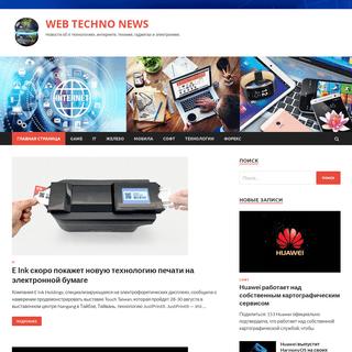 ArchiveBay.com - webskype.ru - WEB TECHNO NEWS — Новости об it технологиях, интернете, технике, гаджетах и эл�