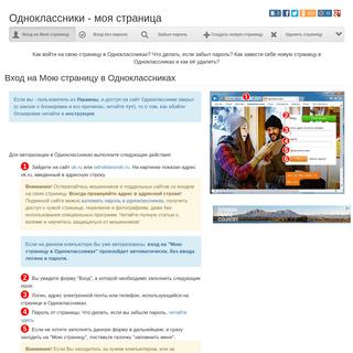 ArchiveBay.com - odnoklassniki-moyastranitsa.ru - Одноклассники - моя страница. Как войти на мою страницу в Одноклассник