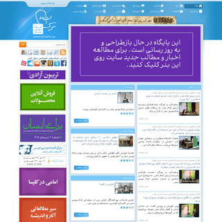 ArchiveBay.com - imamsadr.ir - پایگاه اطلاع رسانی امام موسی صدر - خانه
