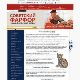 Советский фарфор - купить советский фарфор в интернет магазине