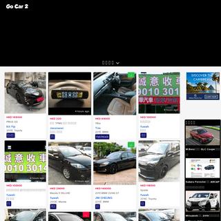 GoCar2 香港人既二手車買賣網及汽車資訊平台!