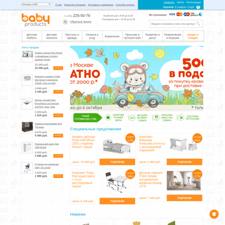 Интернет магазин детских товаров от 0 до 10 лет - Baby-Products.ru
